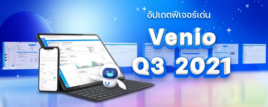 Venio update q3 2021 with screenshot